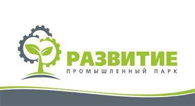 Промышленный парк «Развитие»